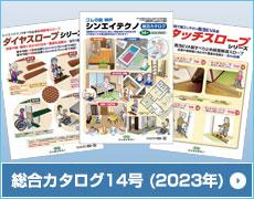 総合カタログ No.10改訂版