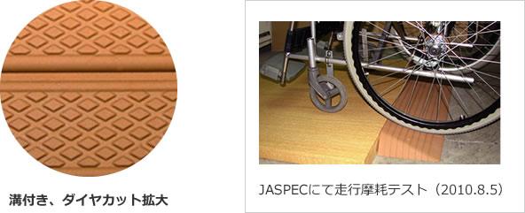 溝付き、ダイヤカット拡大 JASPECにて走行摩耗テスト(2010.8.5)