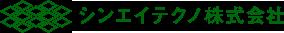 シンエイテクノ株式会社