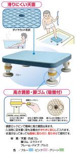 ダイヤタッチ浴槽台